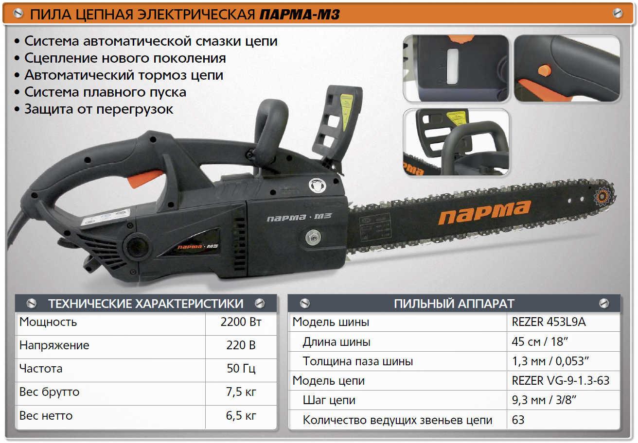 Электропила Парма 2М Инструкция